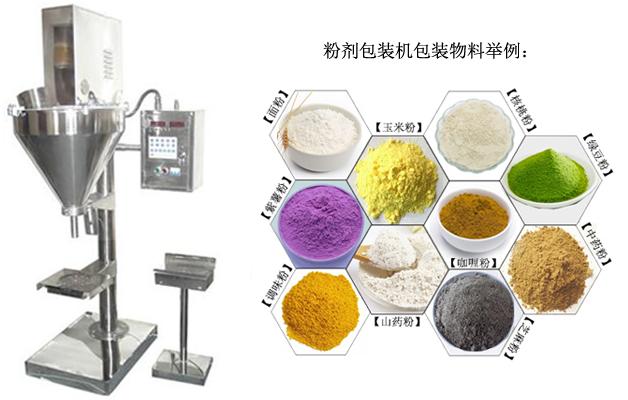 粉剂包装机可包装物料