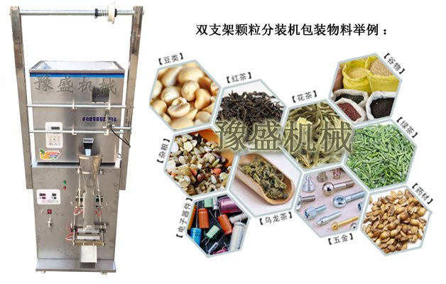 葡萄干颗粒分装机包装物料