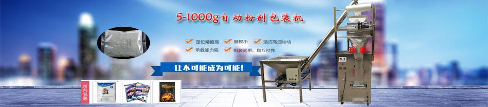 5-1000g粉剂包装机产品介绍